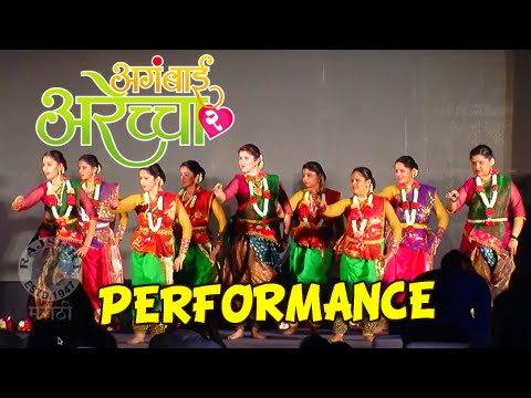 Aga Bai Arechyaa 2 - Superb Dance Performance - Marathi Movie - Aga Bai Arechya 2 Song video
