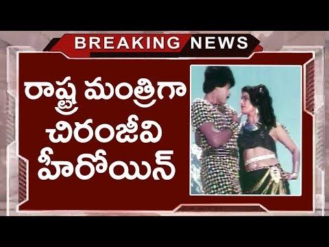 రాష్ట్ర మంత్రిగా చిరంజీవి హీరోయిన్ | Latest News on Actress Jayamala | Tollywood Nagar
