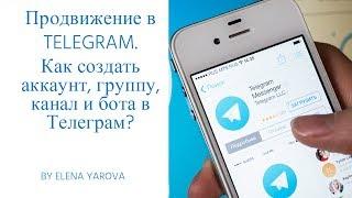 Продвижение в TELEGRAM. Как создать аккаунт, группу, канал и бота в Телеграм?