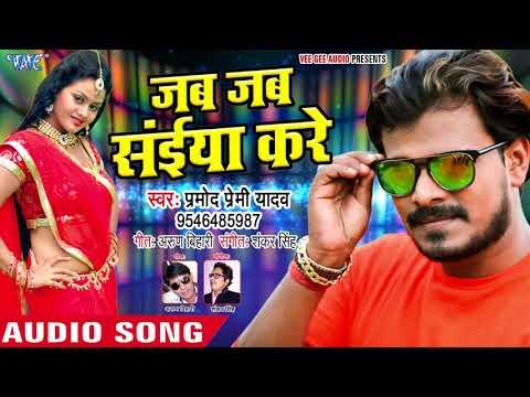 Pramod Premi (NEW) DJ स्पेशल सुपरहिट गाना - Jab Jab Saiya Kare - Superhit Bhojpuri Songs 2018 thumbnail