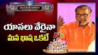 Goreti Venkanna Speech @ Prapancha Telugu Mahasabhalu 2017 || Day 3 || Hyderabad