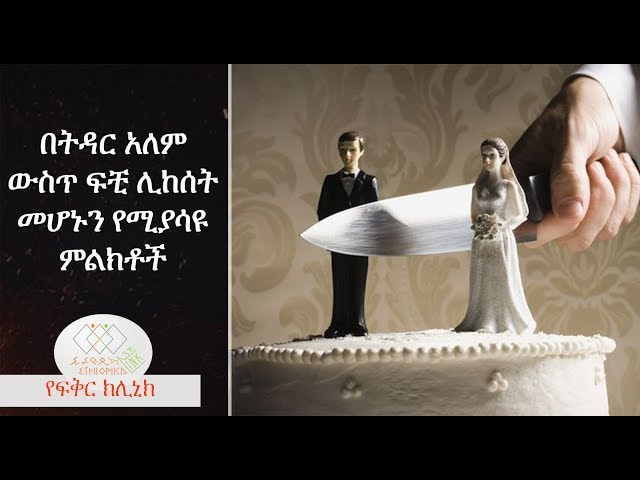 Signs that show end of marriage, EthiopikaLink