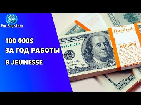 Как заработать 100 000$ за год работы в JEUNESSE