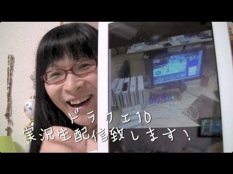 [ゲーム速報] ドラクエ10とRMTの知られざる実態!今週に実況配信いたします! Windows版(PC版)発売!
