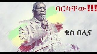 """MUST WATCH"" DEREGE MULATU  ' barkachew ' AMAZING BLESSING SONG - AmlekoTube.com"