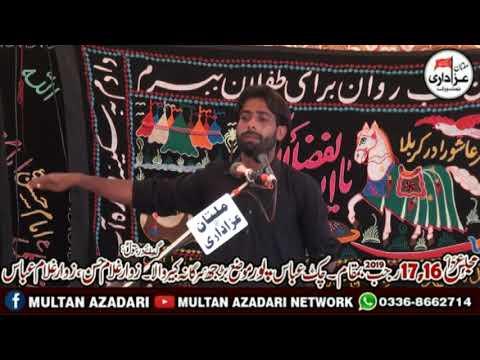 Zakir Syed Muhammad Abbas Shah Naqvi I Majlis 17 Rajab 2019 I Abbas Pur Buraj Sargana Kabirwala