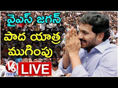 YS Jagan Padayatra LIVE | Praja Sankalpa Yatra In Ichchapuram | V6 News