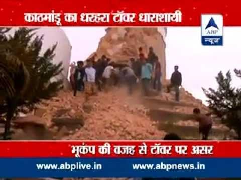 Earthquake: ABP News reaches ground zero Dharahara Tower
