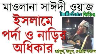Maulana Delwar Hossain Saidi Waz। ইসলামে পর্দা ও নারীর অধিকার। Bangla waz