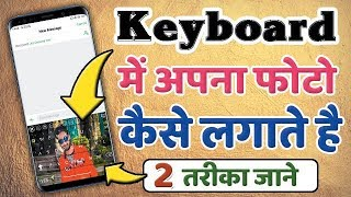 #Keyboard पे अपना फोटो कैसे लगाए ।। How to set photo on phone keyboard ⌨️