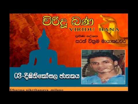 Viridu Bana 03 Digithi Kosala Jathakaya video