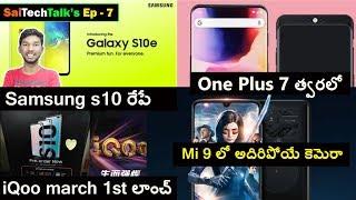Stt#7 | One plus 7 launch,Mi 9,vivo v 15 pro,iqoo march 1 launch,galaxy fold technews in telugu