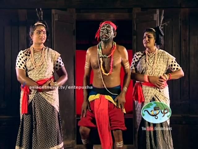 Kakkarassi Nadakam (Kakarishi Drama)| Ente Puzha