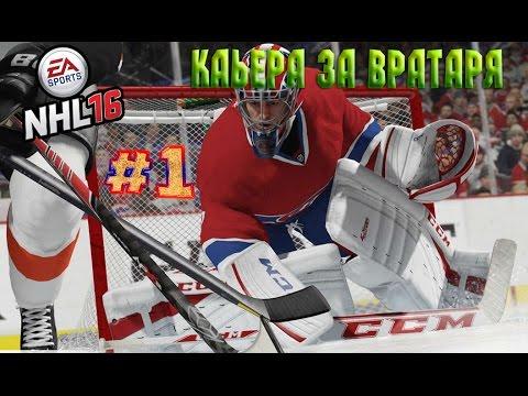 NHL 16 РЕЖИМ ПРОФИ КАРЬЕРА ЗА ВРАТАРЯ [#1] [PS4]