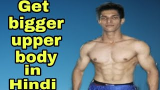 How to get bigger upper body   wide chest   big back   in Hindi