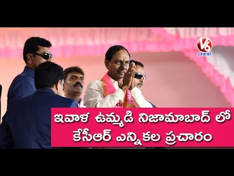 All Set For KCR's Public Meeting In Nizamabad | TRS Praja Ashirvada Sabha | V6 News