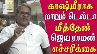 Tamilnadu is becoming Kashmir methane  Jayaraman  sensational  interview Tamil news live