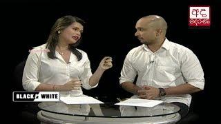 Ada Derana Black & White - 2017.10.20