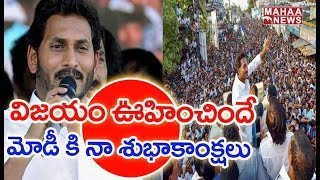 Election Results 2019 : Jagan Speaks To Media Over AP Election Results | Live Updates | MAHAA NEWS