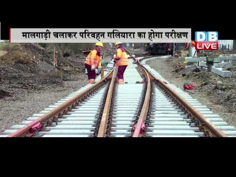 DB LIVE | 20 JULY 2016 | First train from India to Russia will astart running soon