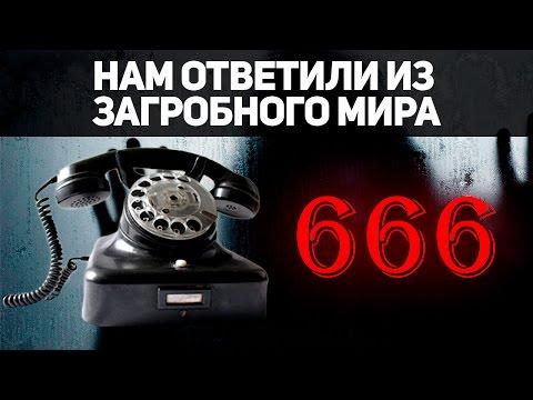 Звонок на Номер 666 ! Звонок в ад!