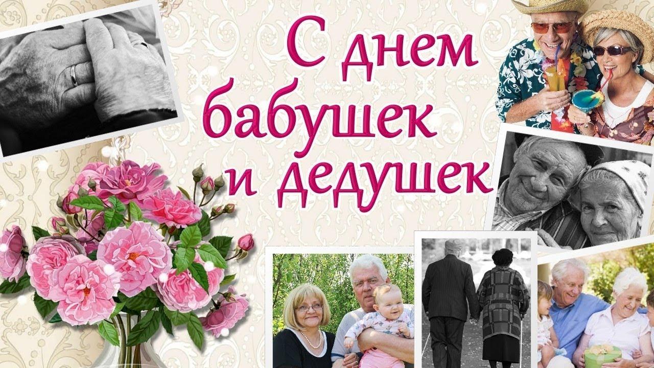 Поздравления праздником бабушек дедушек