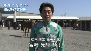 騎手メッセージD 黒澤愛斗・宮崎光行