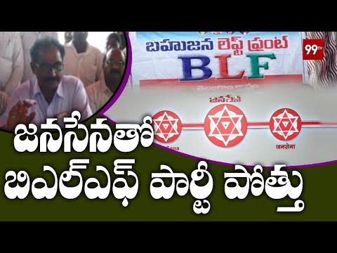 CPM Leader Tammineni Veerabhadram about BLF Party Alliance with Janasena | 99TV