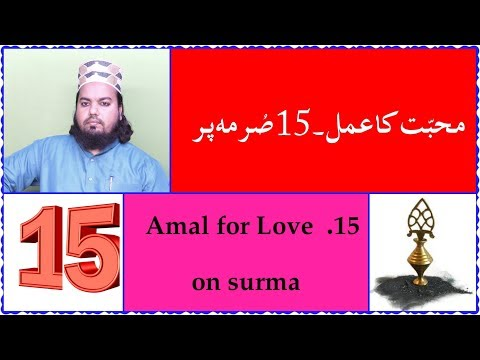 Mohabbat ka amal (15 ) surma per qaas amal...urdu