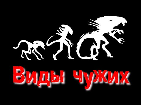 Чужой - Виды | Alien - Xenomorph