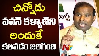 KA Paul Comments About His Meeting With Pawan Kalyan | NTV