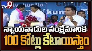 KTR for welfare fund to lawyers in Telangana