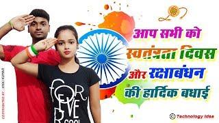Happy Independence Day & Raksha bandhan 2019_स्वतंत्रता दिवस और रक्षा-बंधन की हार्दिक शुभकामनाएं