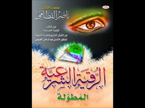 Roqia Shar'ia  (full Version)  الرقية المطولة  Cheikh Nasser Bin Ali Al Qatami.wmv video