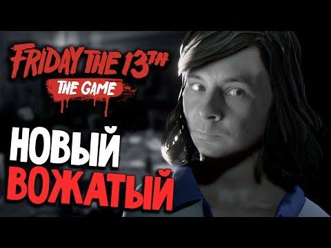 КРАСОТКА ПРОТИВ ДЖЕЙСОНА - Friday the 13th: The Game (пятница 13 игра на русском) #26