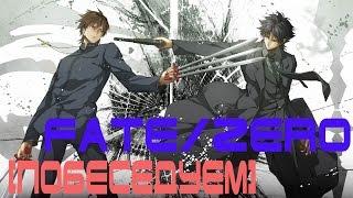 [??????????] ?? Fate/Zero (??????, ?????????? ?? ????)