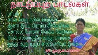 Nattupura Padalgal: எங்க ஊரு நல்ல ஊருங்க இப்ப ரொம்ப: நாட்டுப்புற பாடல்கள்