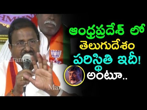 Somu Veerraju Interesting Comments on TDP in Andhra Pradesh | Criticize Chandrababu over Delhi Tour