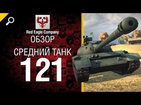 Средний танк 121 - Обзор от Red Eagle Company [World Of Tanks]