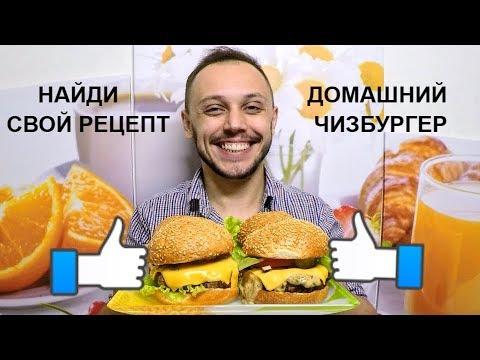 Домашний чизбургер с соусом - Макдональдс ОТДЫХАЕТ