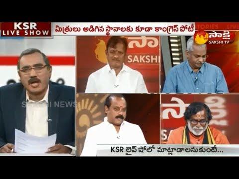 KSR Live Show: కాంగ్రెస్ తొలి జాబితా@65 - 13th November 2018