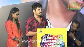 Yenda Thalaiyila Yenna Vekkala Movie Press Meet