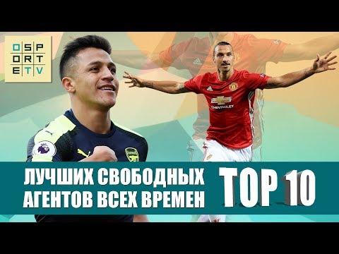 ТОП-10 лучших свободных агентов всех времен
