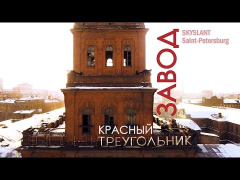 Завод КРАСНЫЙ ТРЕУГОЛЬНИК. Saint-Petersburg. 2017. aerovideo 4k