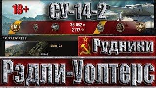 Никто такого не ожидал! НАГИБ НА АРТЕ СУ-14-2 ✔ EPIC WIN ✔ Рудники лучший бой СУ-14-2 World of Tanks