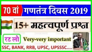 Republic day imp MCQ   भारत रत्न 2019   padma awards 2019   January current affairs   SSC GD CGL CPO
