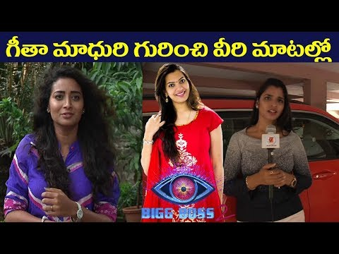 Anchor Shyamala & Bhanu Sree About Geetha Madhuri | Bigg Boss 2 | Film Jalsa