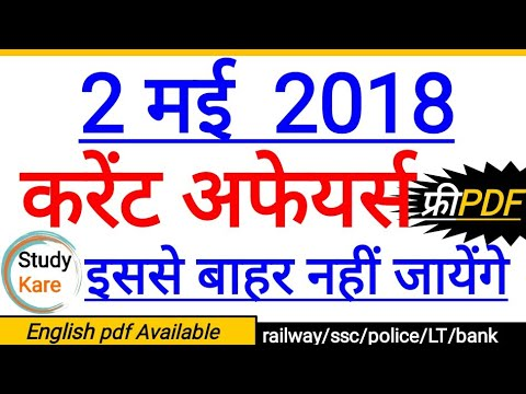 2 May 2018 Current Affairs in Hindi || by study kare