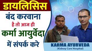 Alternative Treatment of Dialysis | Ayurvedic Kidney Treatment Without Dialysis