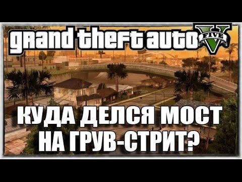 GTA 5 - КУДА ДЕЛСЯ МОСТ НА ГРУВ-СТРИТ? [Почему нету моста?]